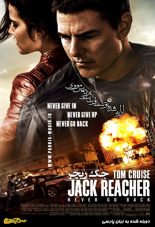 jack reacher never go back 2